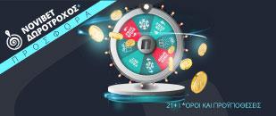 Novibet Giftwheel 2021
